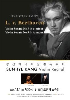 강선혜 바이올린 리사이틀 포스터